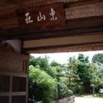 山崎川四季の道近辺名古屋市東山荘
