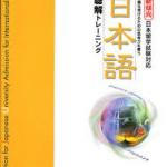 名古屋日本語学校教材