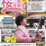 2015sakura_omote