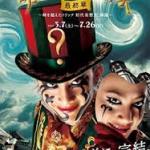日本最大級の謎解き宝探しゲーム