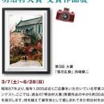 明治村写真コンテスト「明治村大賞」受賞作品展