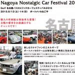 Gulf名古屋ノスタルジックカーフェスティバル2015