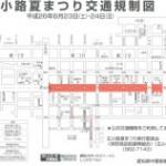 広小路夏祭り交通規制マップ