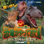 ノリタケの森恐竜