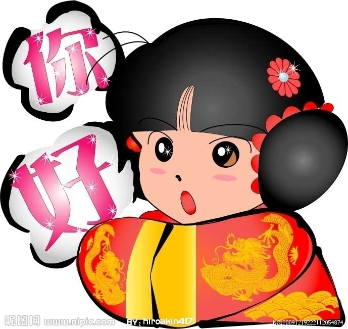 中国 語 こんにちは